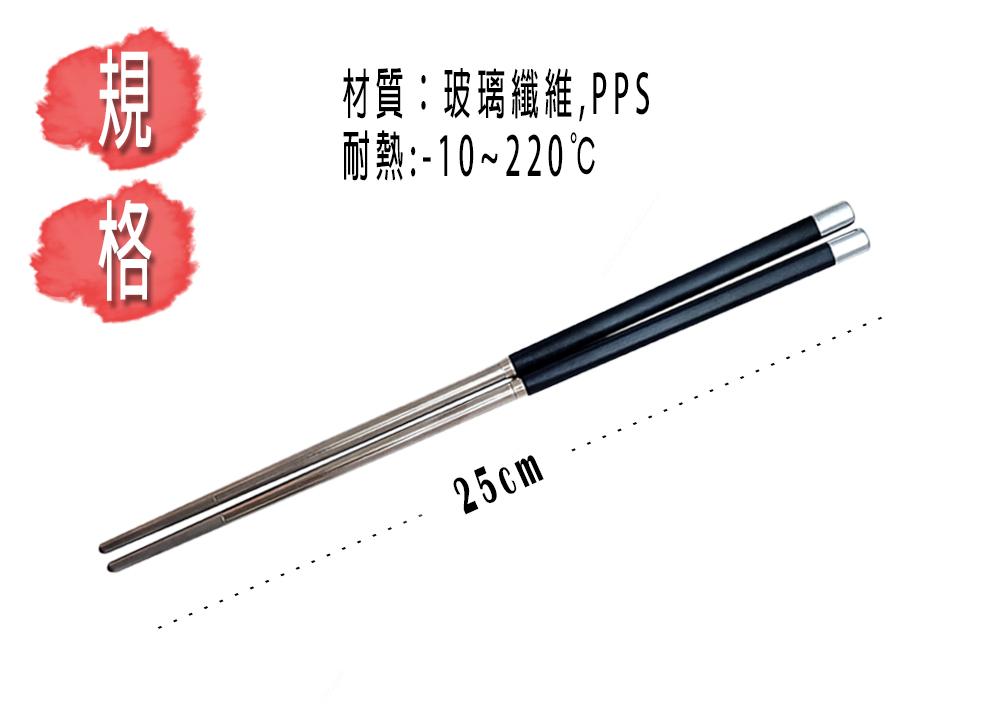 不銹鋼合金筷共 12 雙,筷身為 304 不銹鋼材質,每雙長度約 25 公分。