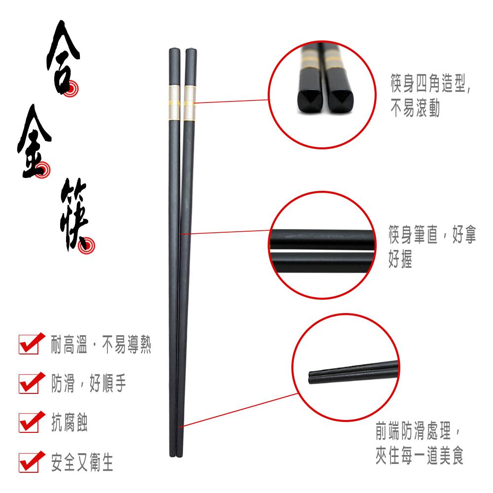 金緻典雅合金筷共12雙入,合金筷為四角筷身,耐高溫、防滑、耐腐蝕,安全又衛生。
