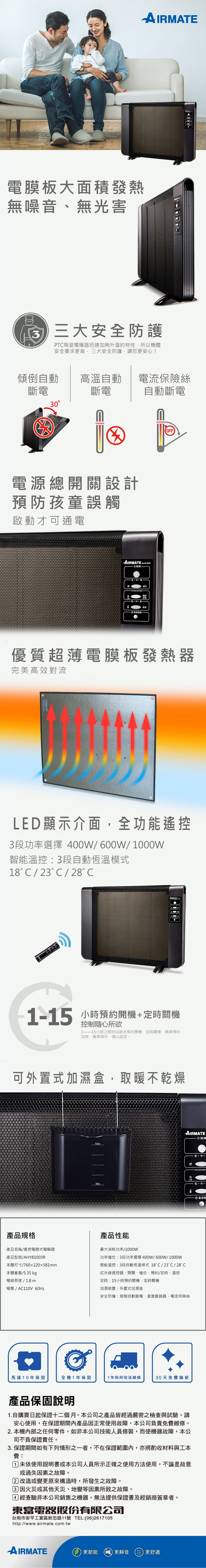 【小如的店】COSTCO好市多線上代購~Airmate 艾美特 電膜式電暖器 AHY81003R