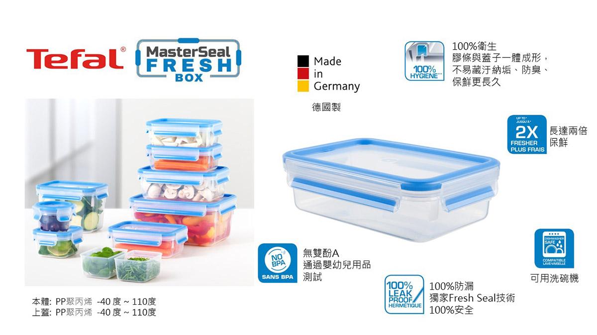 Tefal 法國特福 無縫膠圈塑膠保鮮盒,含蓋共12件組,德國製,100%衛生膠條與蓋子一體成形不易藏污納垢,防臭,長達2倍保鮮,可用洗碗機,通過嬰幼兒用品測試。