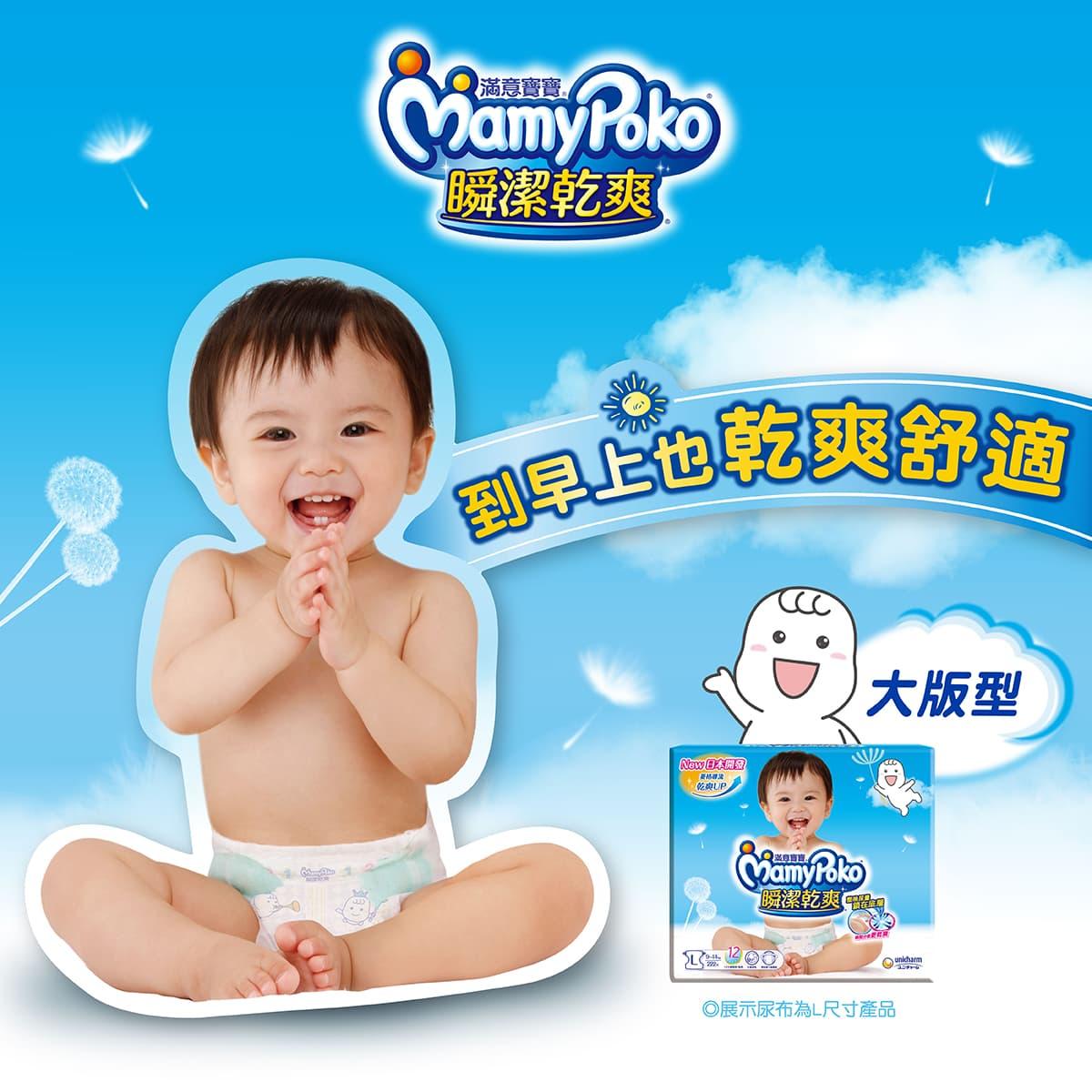 日本滿意寶寶瞬潔乾爽尿布,有12小時吸收安心及3D呼吸透氣層,寶寶屁屁到早上也乾爽舒適。