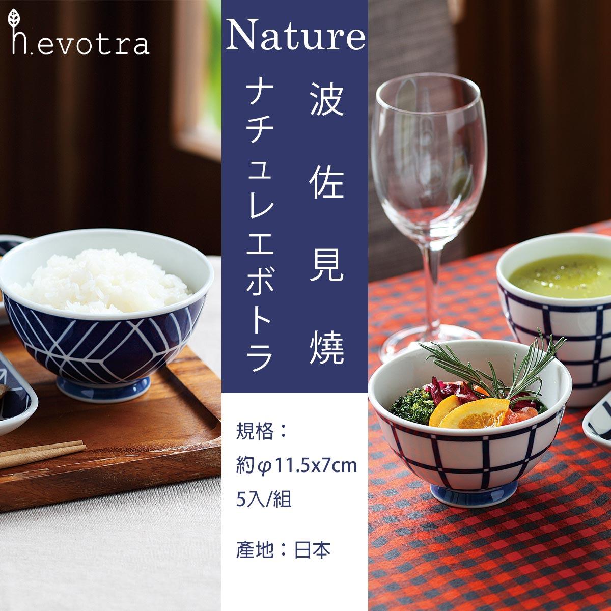 日本製輕量飯碗,產品規格 約11.5*7公分,5入/組,產地日本.