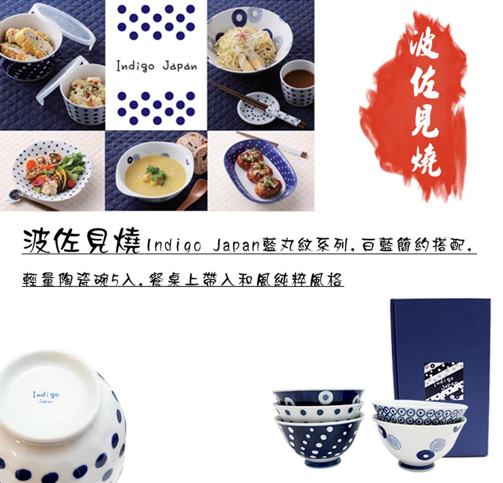 西海輕量波佐見燒飯碗及合金不鏽鋼筷各5組,佐見燒飯碗為日本製造,藍丸紋系列共 5 種花色。