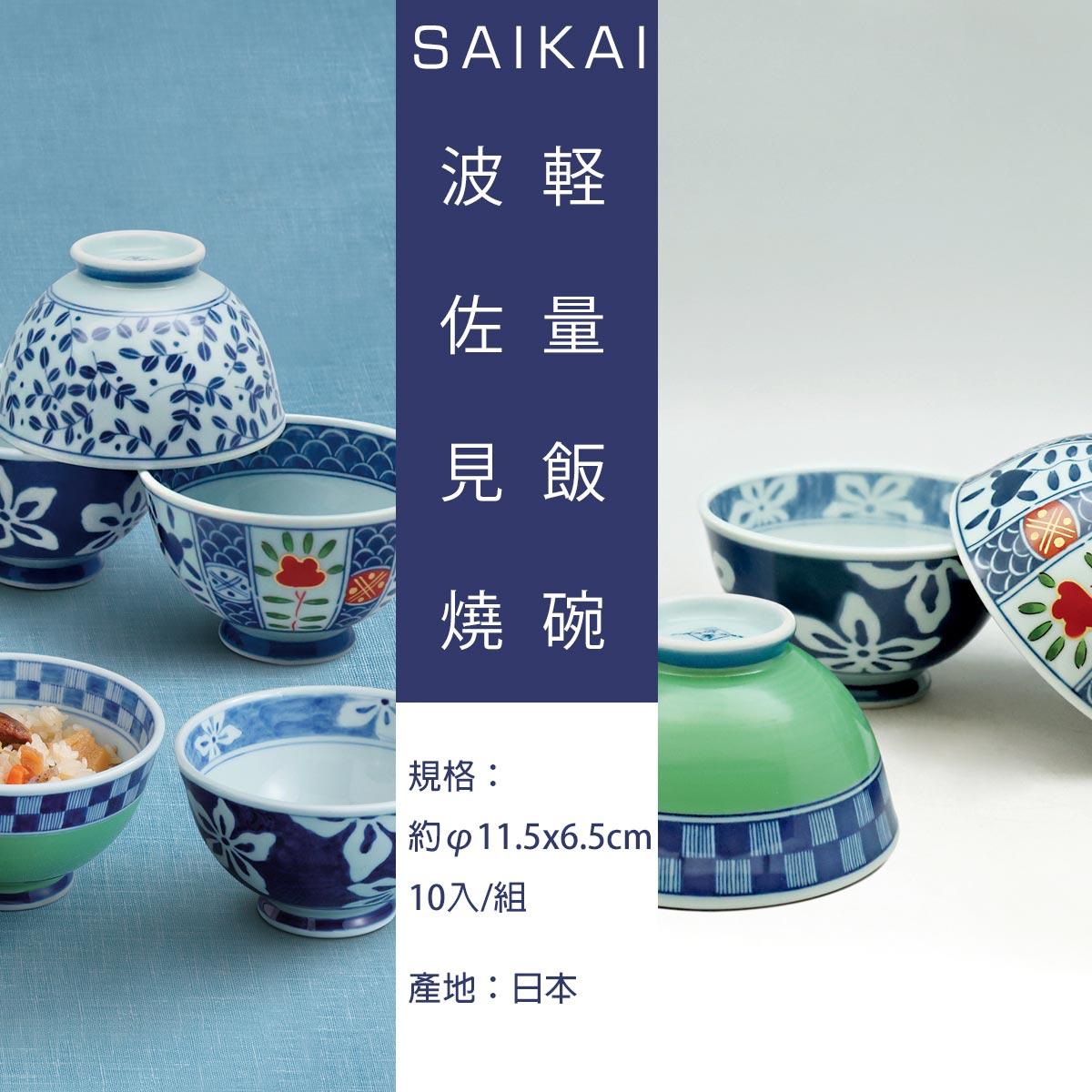 日本製輕量飯碗,產品規格 約11.5*6.5公分,10入/組,產地日本.