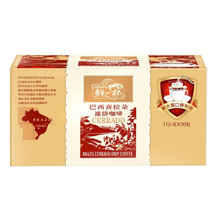 鮮一杯巴西喜拉朵濾掛咖啡 11公克 X 50包 One Fresh Cup Cerrado Drip Coffee 11G X 50 Pack-Costco