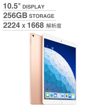 "10.5"" iPad Air Wi-Fi 256GB 金 (MUUT2TA/A)"