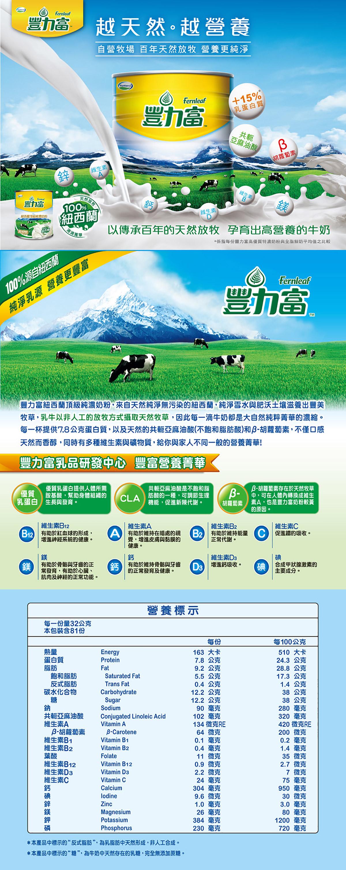 豐力富頂級純濃奶粉,來自天然無汙染的紐西蘭,乳牛以非人工的放牧方式攝取天然牧草,每一杯提供7.8公克蛋白質,同時有多種維生素與礦物質。