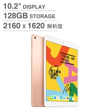 iPad (7th) Wi-Fi 128GB 金 (MW792TA/A)