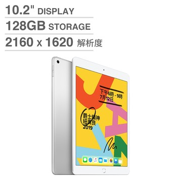 iPad (7th) Wi-Fi 128GB 銀 (MW782TA/A)