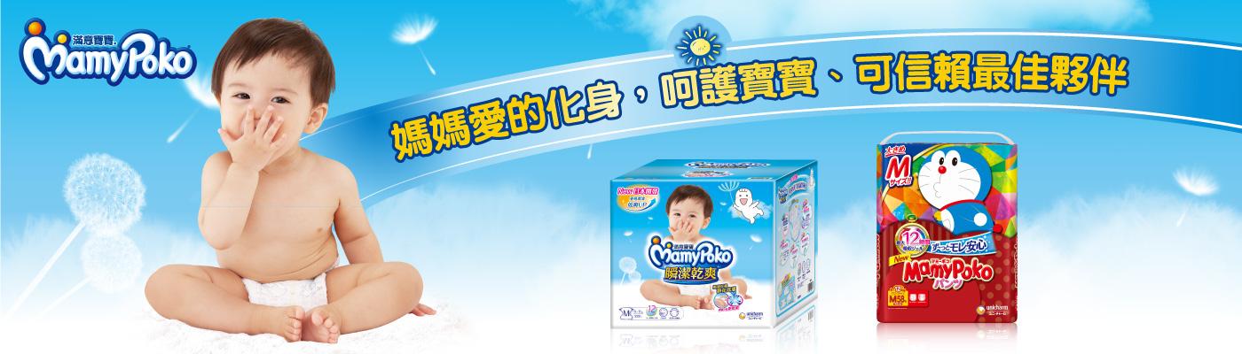 MamyPoko 滿意寶寶 logo
