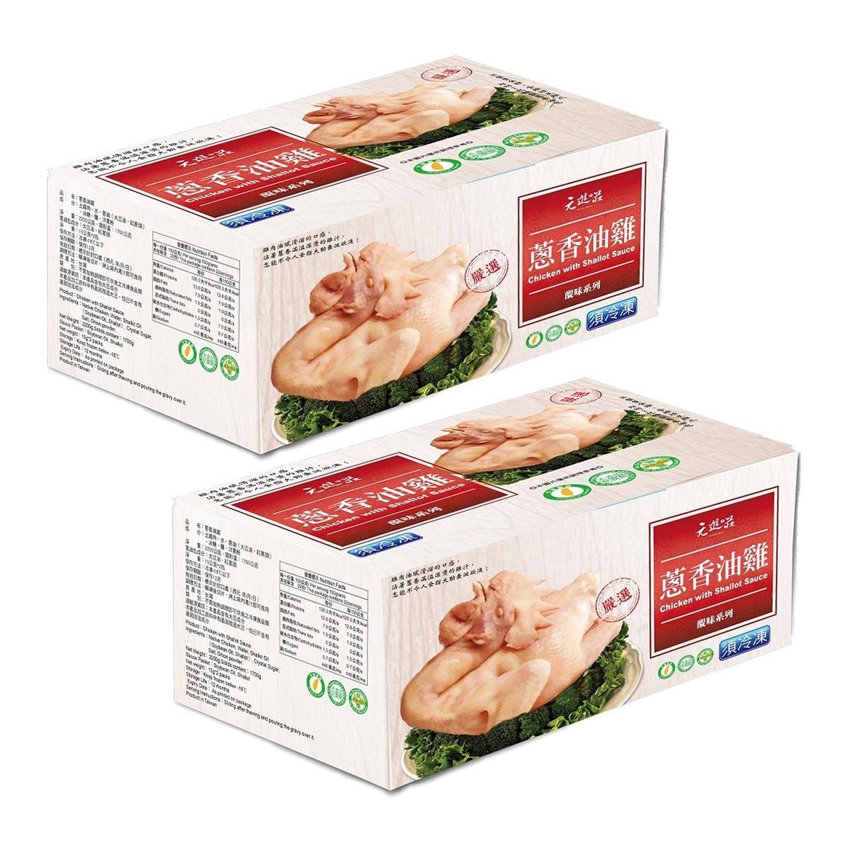 YJC 元進莊 冷凍蔥香油雞