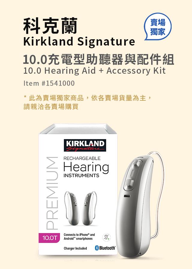 科克蘭9.0助聽器與配件組