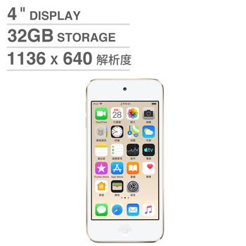 iPod touch 32GB - 金