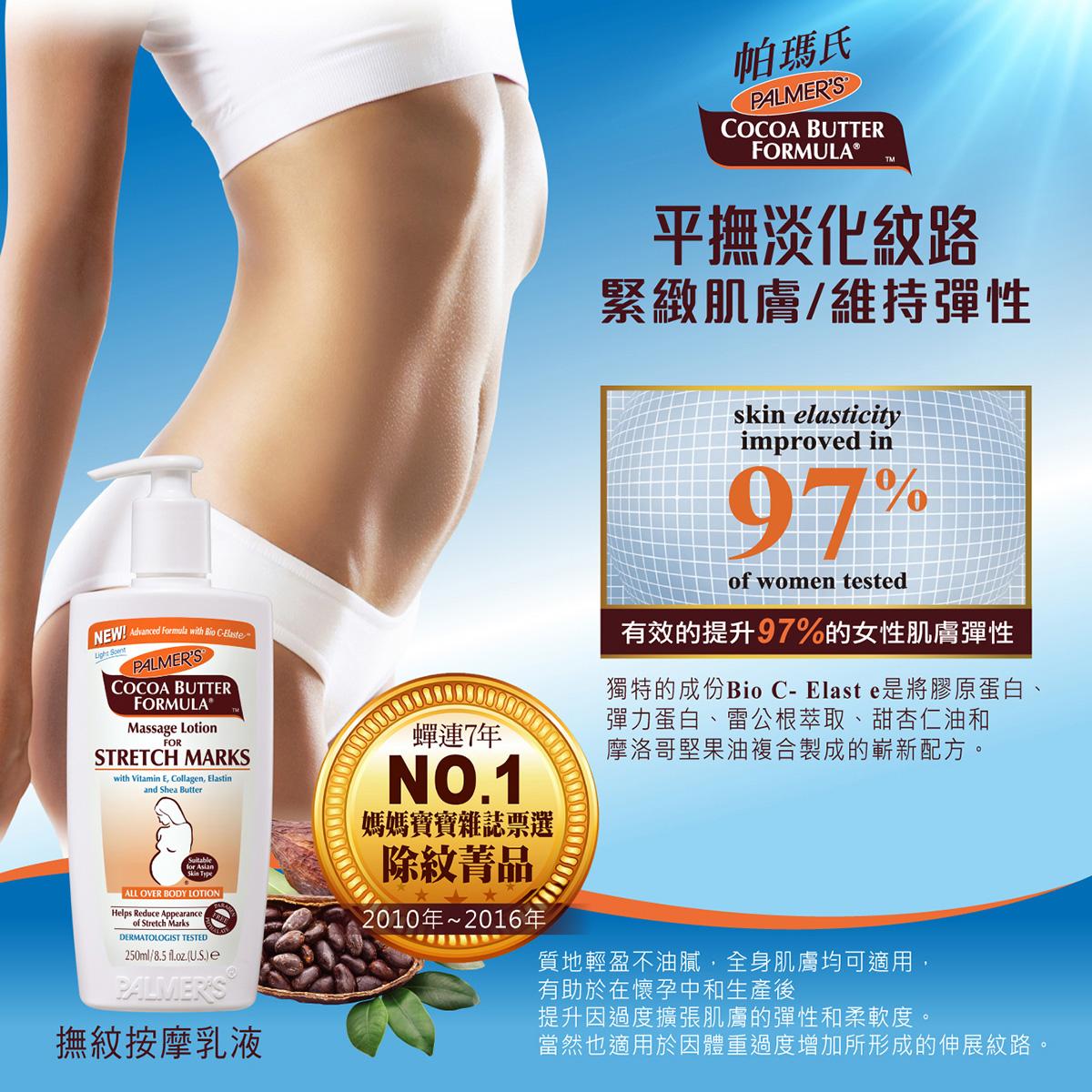 帕瑪氏 除紋按摩組乳液,平撫淡化紋路,緊緻肌膚,維持彈性,有效的提升97%的女性肌膚彈性。