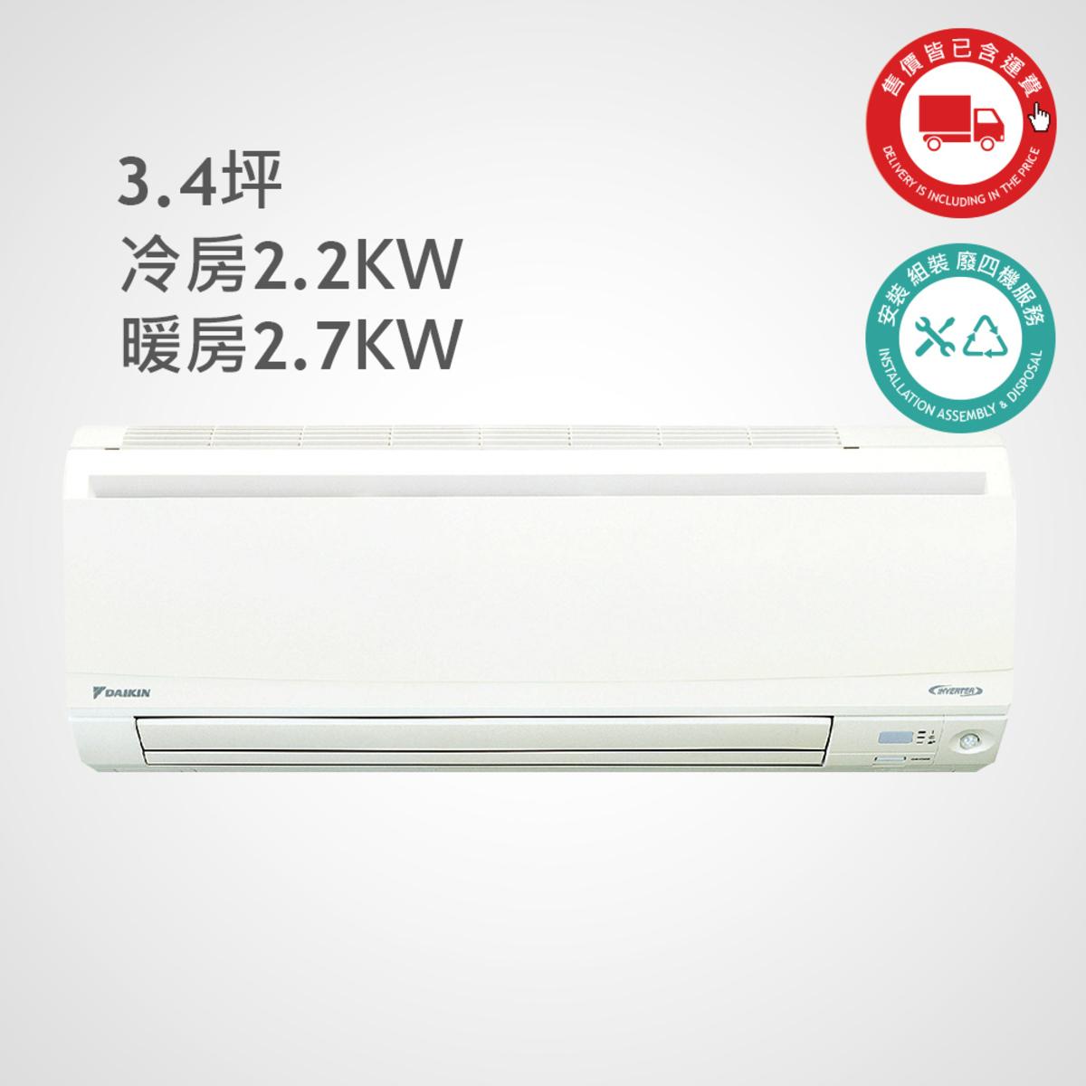 大金一對一變頻冷暖空調R32大關系列2.2KW