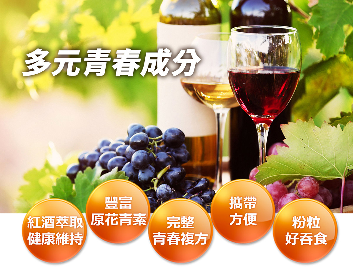 WEIDER 威德紅酒複方精萃,紅酒萃取健康維持,豐富原花青素,完整青春複方,攜帶方便,粉粒好吞食。