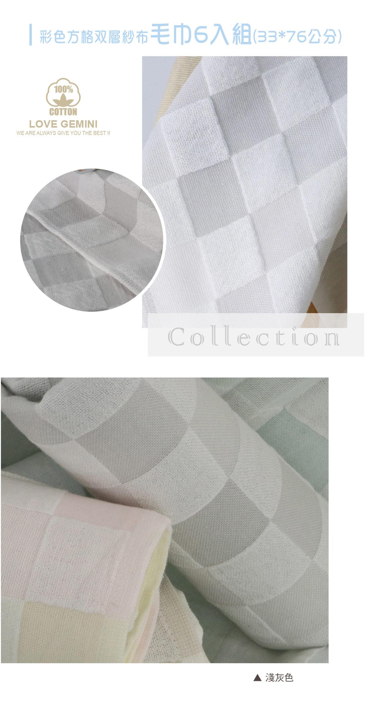 Gemini雙星毛巾彩色方格雙層紗布毛巾淺灰色。