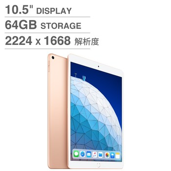 "10.5"" iPad Air Wi-Fi 64GB 金 (MUUL2TA/A)"