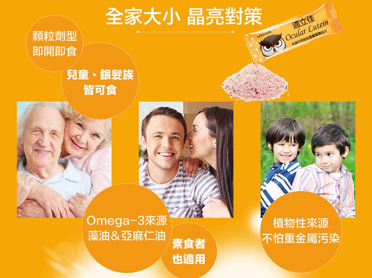 Weider威德適立佳顆粒劑型即開即食,Omega-3為植物性來源,小孩、銀髮、素食族群皆可食用。