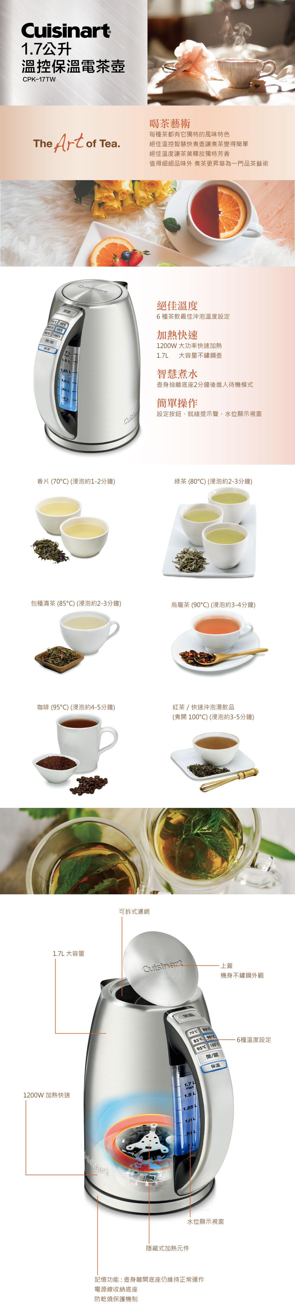 Cuisinart 不鏽鋼溫控保溫電茶壺可保持最適合的溫度,可快速加熱,智慧煮水功能,操作簡單。含六種溫度設定,記憶功能及隱藏式加熱元件。