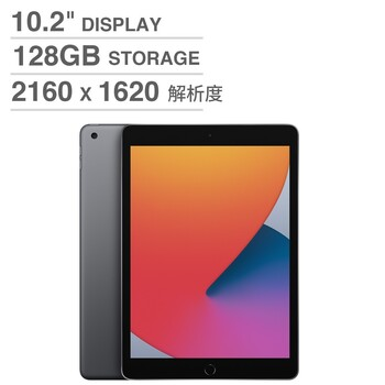 "10.2"" iPad (8th) 128GB"