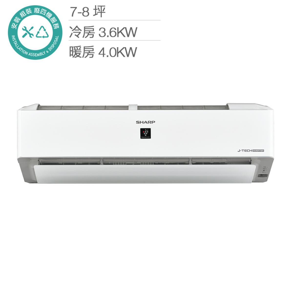 SHARP一對一自動除菌離子旗艦冷暖型變頻空調