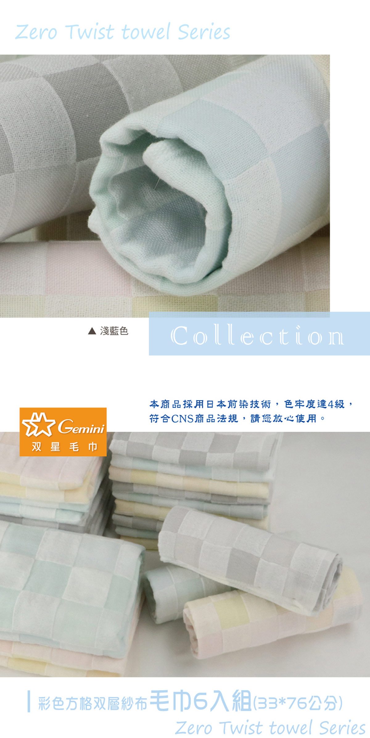 Gemini雙星毛巾彩色方格雙層紗布毛巾淺藍色,採日本前染技術,符合CNS商品法規。