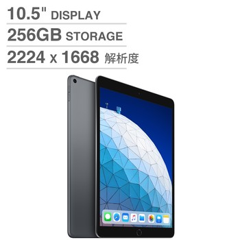 "10.5"" iPad Air Wi-Fi 256GB 太空灰 (MUUQ2TA/A)"