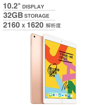 iPad (7th) Wi-Fi 32GB 金 (MW762TA/A)