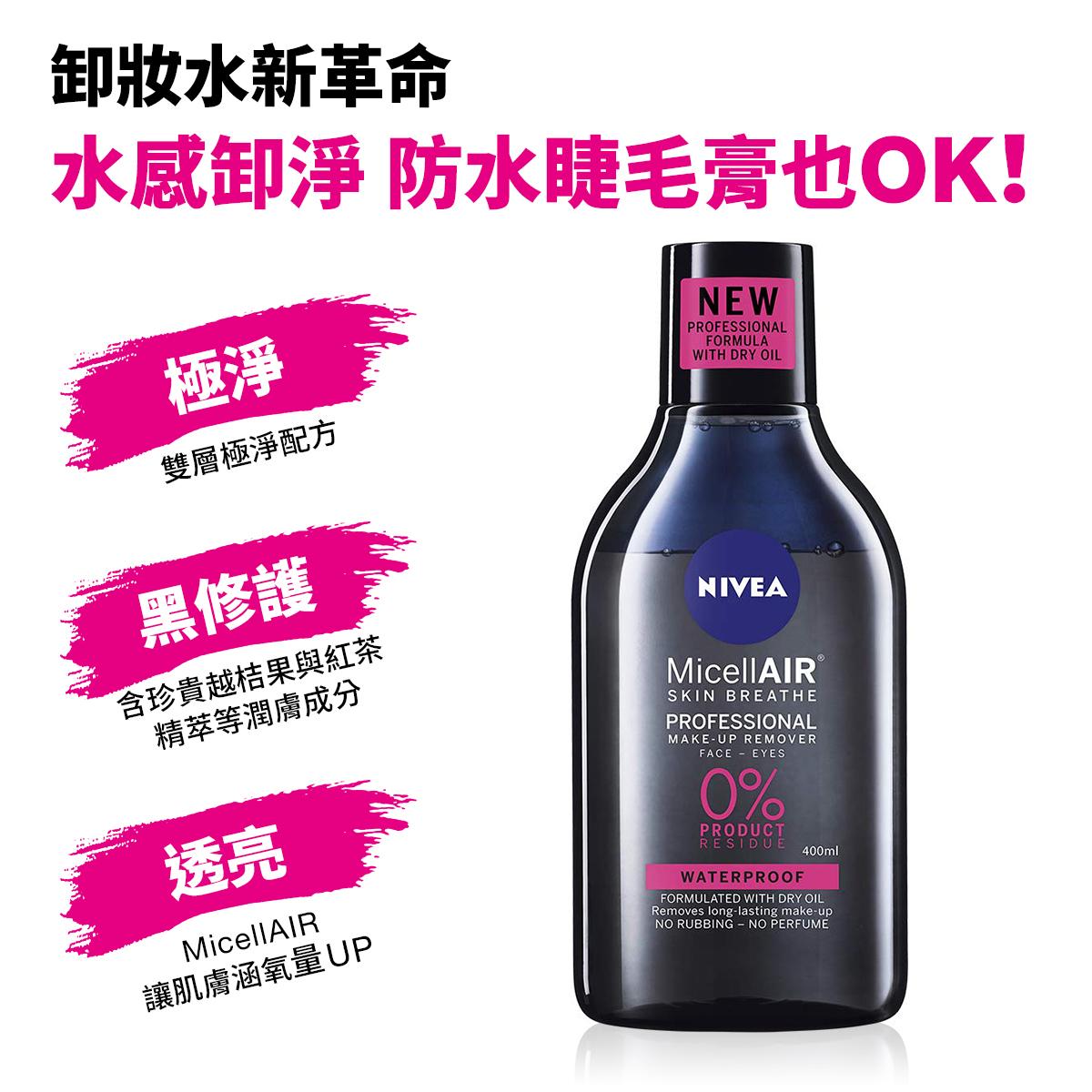妮維雅雙層極淨卸妝水400毫升3入,含珍貴越桔果與紅茶精萃等潤膚成分,MicellAir讓肌膚含氧量提高.