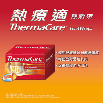 ThermaCare 熱療適熱敷帶(未滅菌) 6個