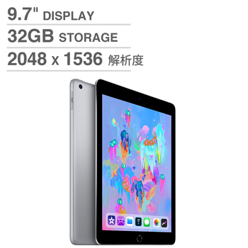 iPad (第六代) Wi-Fi 32GB 太空灰 Space Gray (MR7F2TA/A)