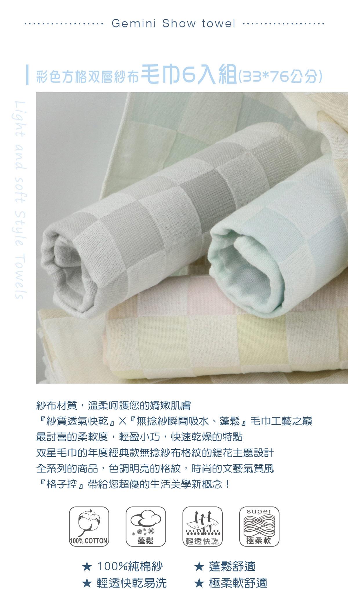 Gemini雙星毛巾彩色方格雙層紗布毛巾為紗布材質,輕透快乾易洗,蓬鬆舒適,極柔軟。