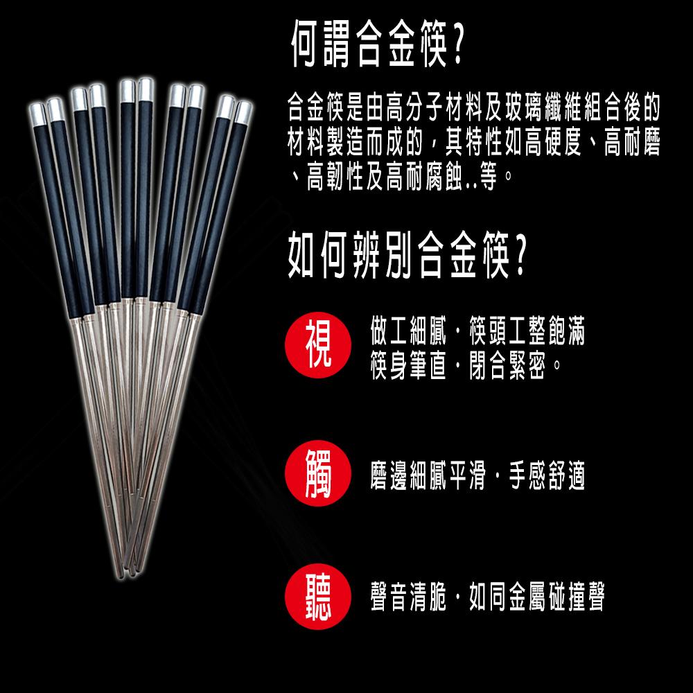 不銹鋼合金筷共 12 雙,筷尖採磨砂防滑處理,清洗時不需用力刷洗只需用清洗棉輕輕清洗即可。