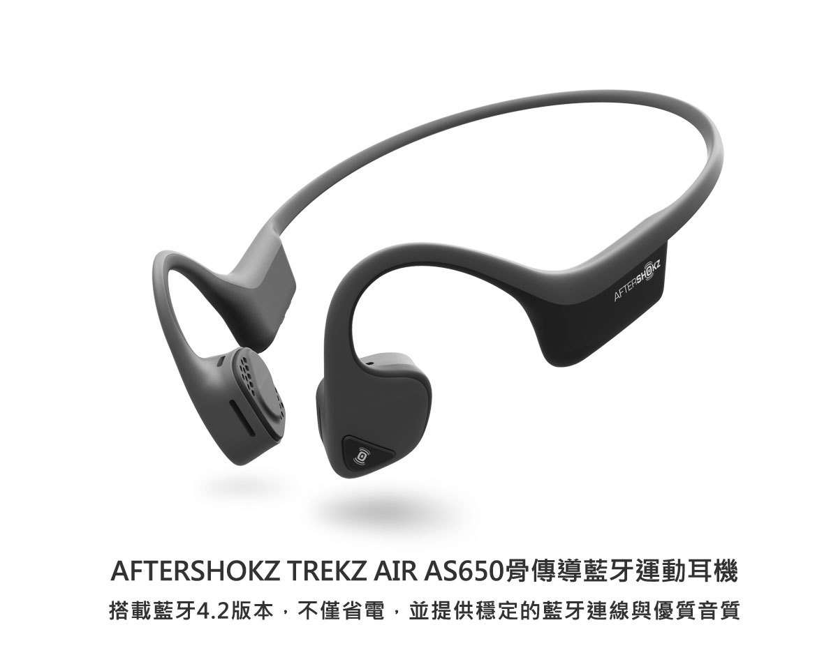 AFTERSHOKZ Trekz Air AS650 藍芽4.2版本