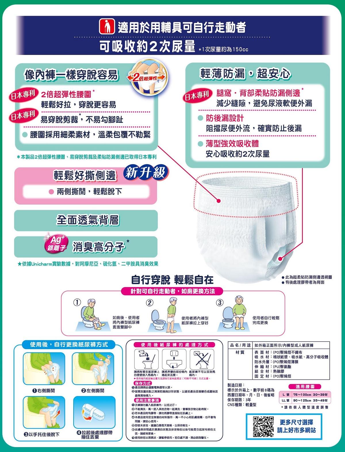 來復易 輕快活力褲L號 20片 2入/組,日本製造生產進口,加強除臭高分子,薄型強效吸收體,輕薄快速吸收,適用於可用輔具行走者。