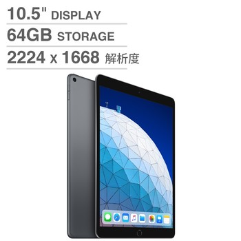 "10.5"" iPad Air Wi-Fi 64GB 太空灰 (MUUJ2TA/A)"
