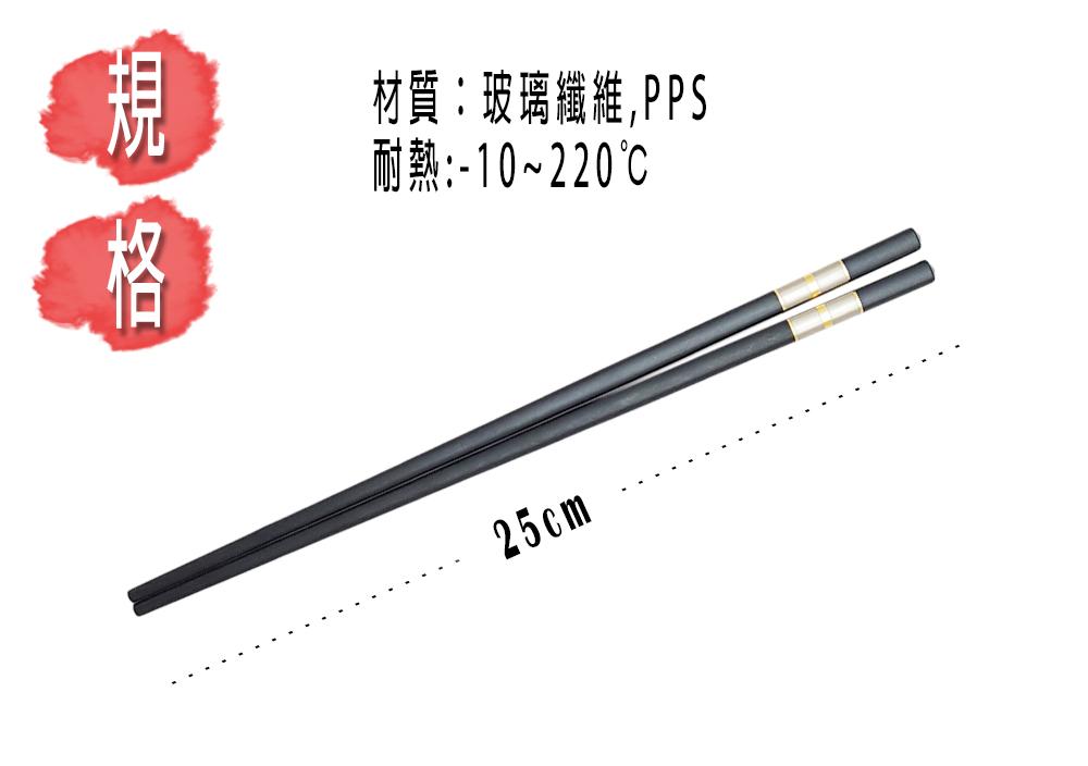 金緻典雅合金筷共12雙入,筷尖採磨砂防滑處理,每雙筷子長度約 25 公分,清洗時不需用力刷洗分只需用清洗棉輕輕清洗即可。