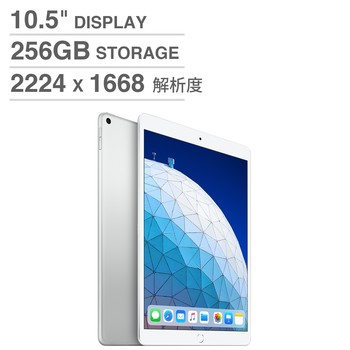 "10.5"" iPad Air Wi-Fi 256GB 銀 (MUUR2TA/A)"