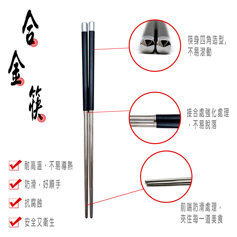 不銹鋼合金筷共 12 雙,合金筷為四角筷身,耐高溫、防滑、耐腐蝕,安全又衛生。
