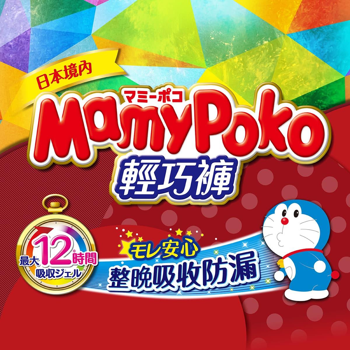 滿意寶寶輕巧褲多啦A夢版,日本境內「12小時防漏好安心」、「360度透氣遠離紅屁屁」、「超可愛多啦A夢圖案設計」,寶寶怎麼玩耍都安心。