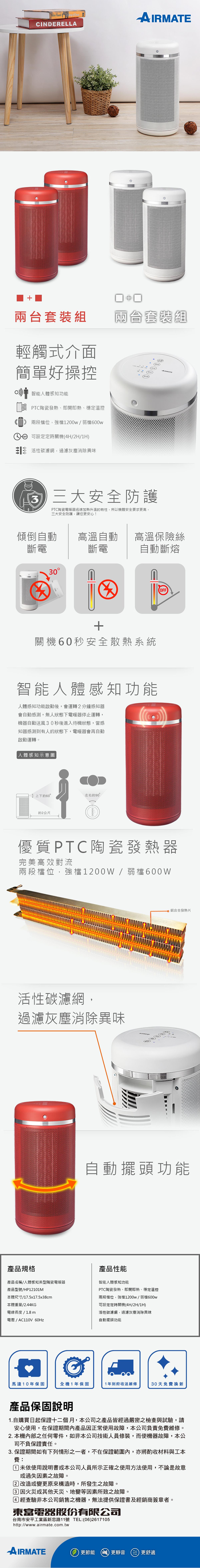 艾美特陶瓷電暖器 自動斷電 人體感知功能 ㄧ組2台  (HP12101M) 17.5x17.5x38CM-紅色