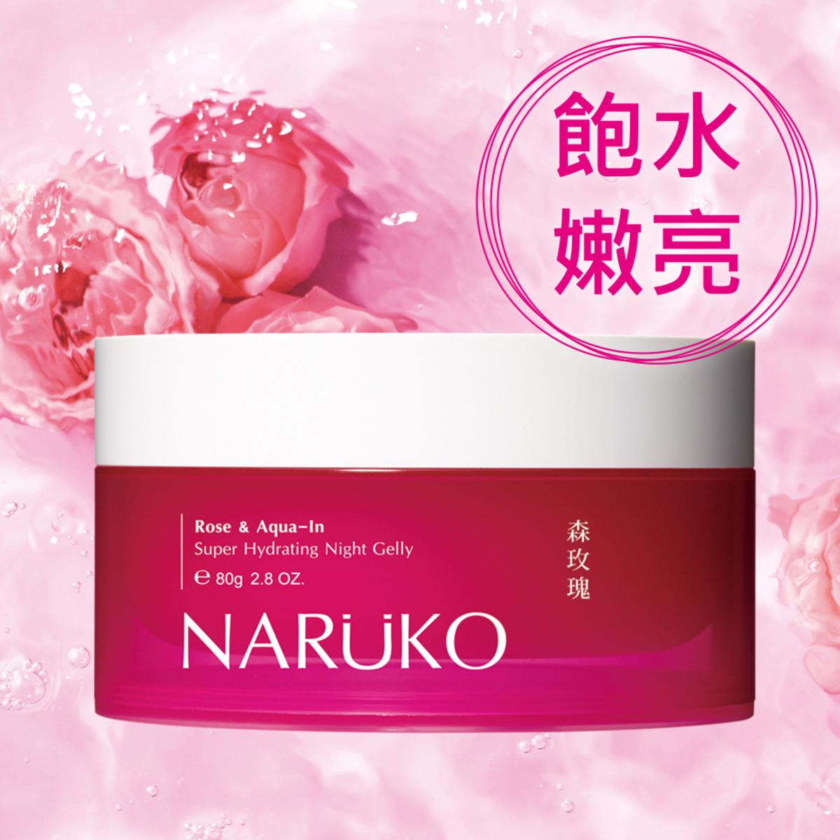 NARUKO森玫瑰超水感保濕晚安凍膜