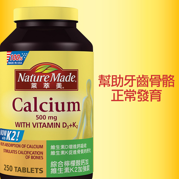 Nature Made 萊萃美綜合檸檬酸鈣加維生素K2加強錠 250 粒 Nature Made Calcium 500mg with D3+K2 250 Tablets-Costco