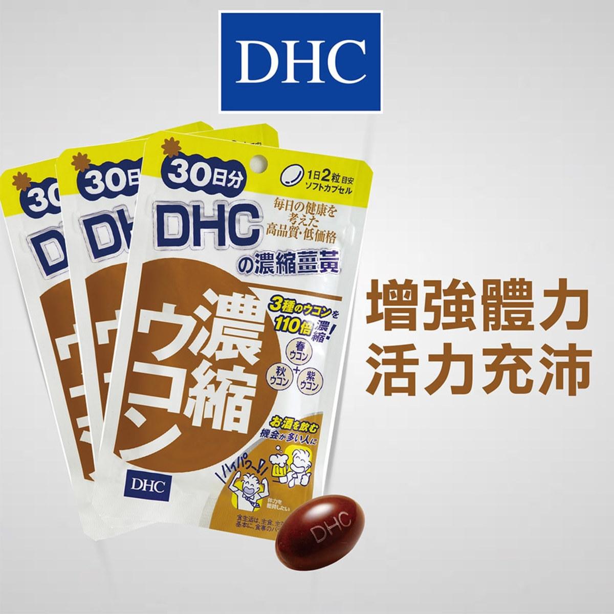 DHC 濃縮薑黃 180粒 (60 粒 X 3 包)