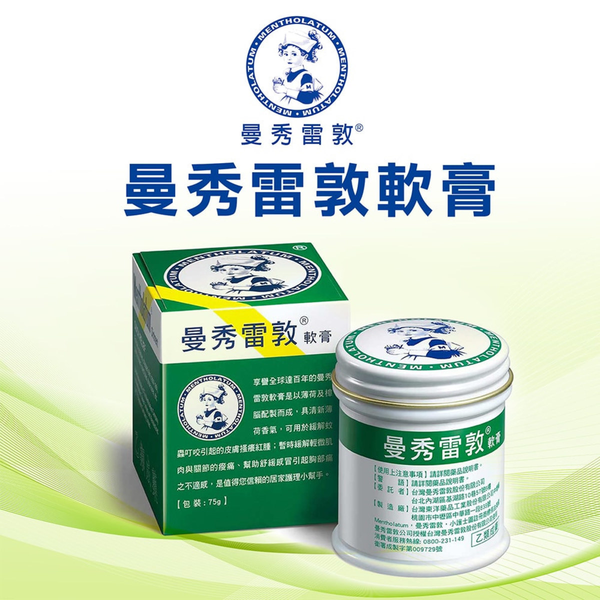 Mentholatum曼秀雷敦 軟膏 75公克