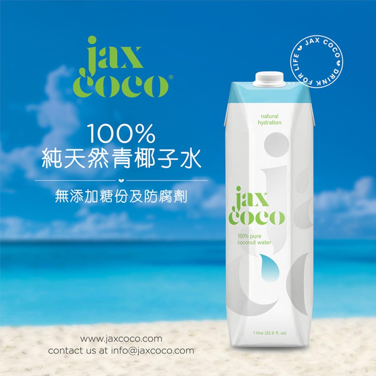 Jax CoCo 純天然青椰子水 1公升 X 6入