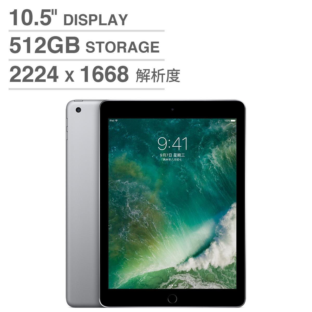 """10.5""""iPadProWi-Fi512GB太空灰SpaceGray(MPGH2TA/A)"""