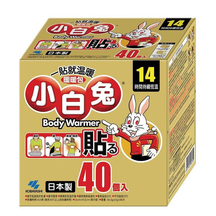 Kobayashi小白兔暖暖包-貼式