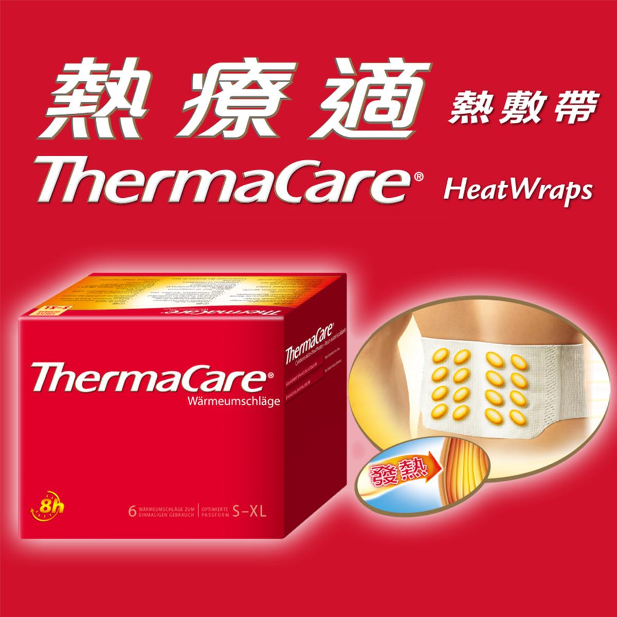熱療適熱敷帶(未滅菌) 6個